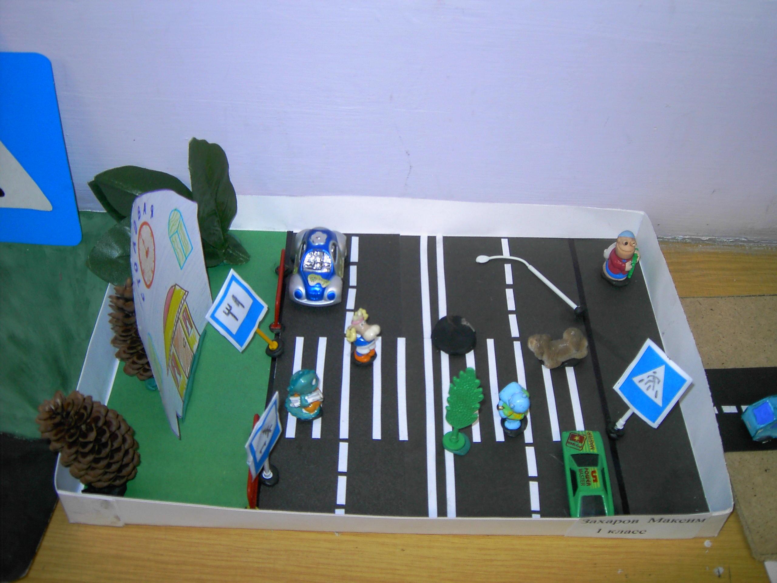 Поделки по правилам дорожного движения своими руками для школы